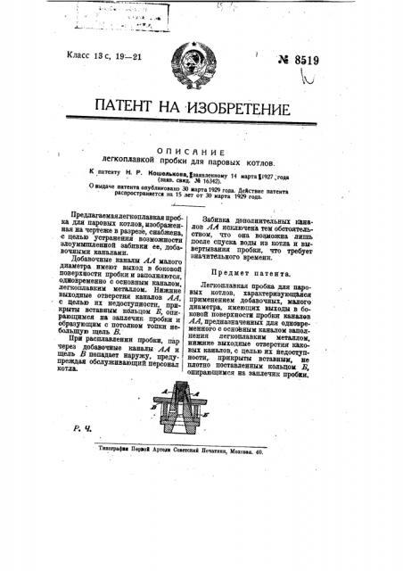 Легкоплавкая пробка для паровых котлов (патент 8519)