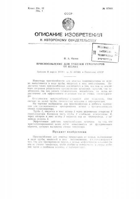 Приспособление для очистки генераторов от шлака (патент 87803)