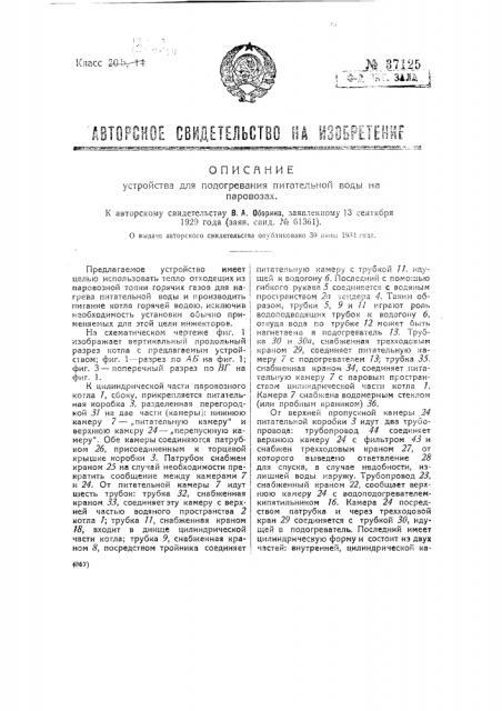 Устройство для подогревания питательной воды на паровозах (патент 37125)