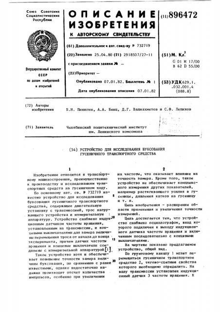 Устройство для исследования буксования гусеничного транспортного средства (патент 896472)