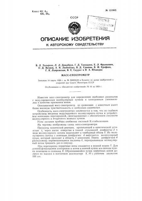 Масс-спектрометр (патент 121965)