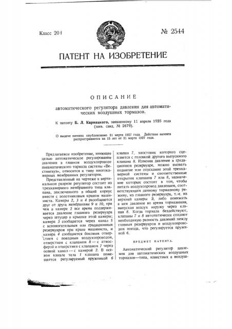 Автоматический регулятор давления для автоматических воздушных тормозов (патент 2544)