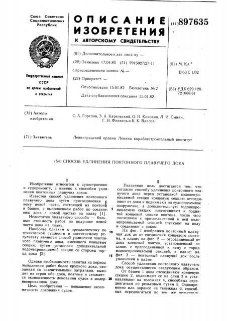 Способ удлинения понтонного плавучего дока (патент 897635)