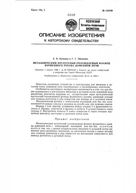 Металлический, пустотелый, охлаждаемый фланец фурменного рукава доменной печи (патент 123540)
