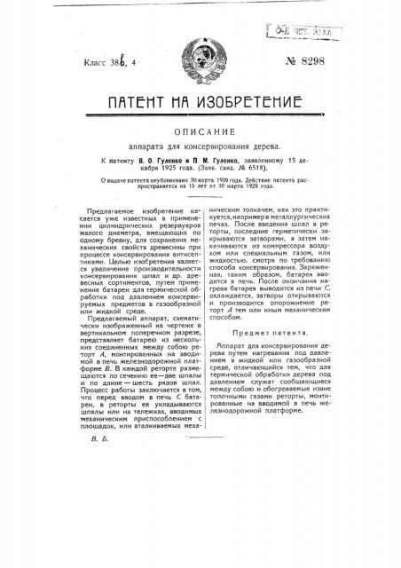 Аппарат для консервирования дерева (патент 8298)