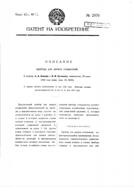 Прибор для записи сотрясений (патент 2976)