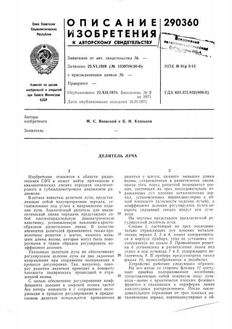 Делитель луча (патент 290360)