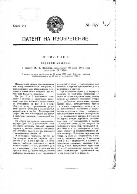 Паровая машина (патент 1327)
