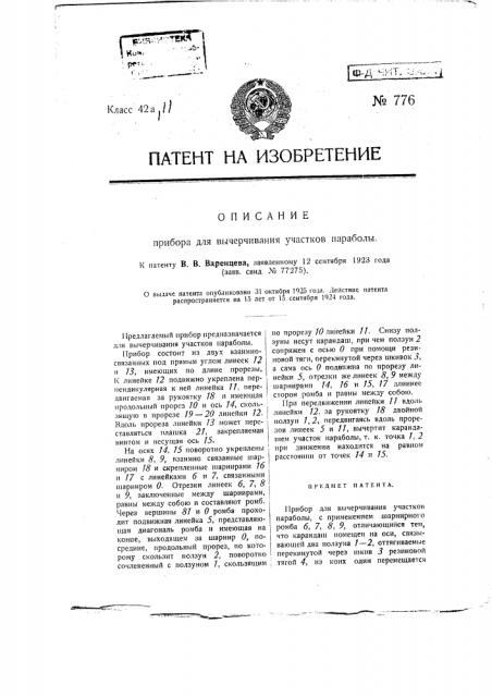 Прибор для вычерчивания участков параболы (патент 776)
