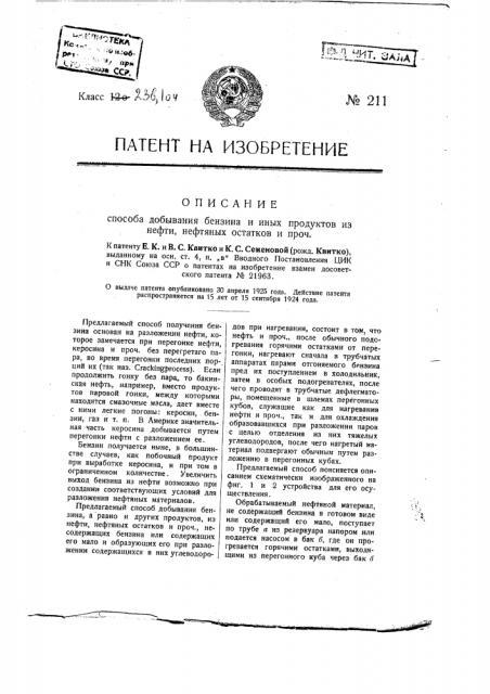 Способ добывания бензина и иных продуктов из нефти, нефтяных остатков и пр. (патент 211)