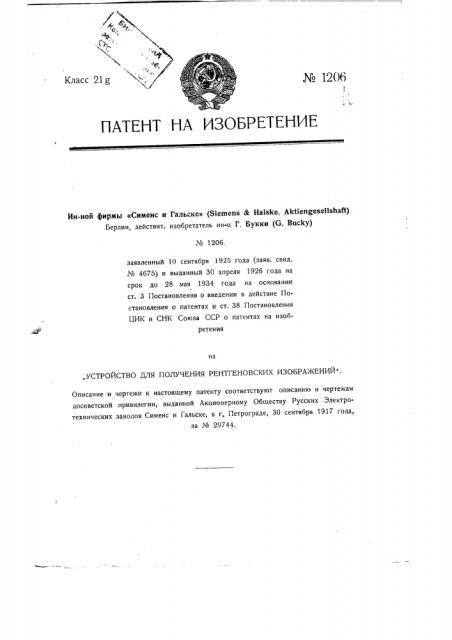 Устройство для получения рентгеновских изображений (патент 1206)
