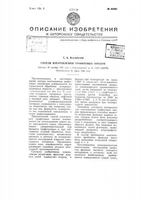 Способ изготовления графитовых анодов (патент 65992)