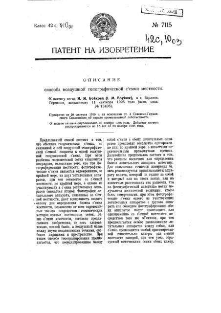 Способ воздушной топографической съемки местности (патент 7115)
