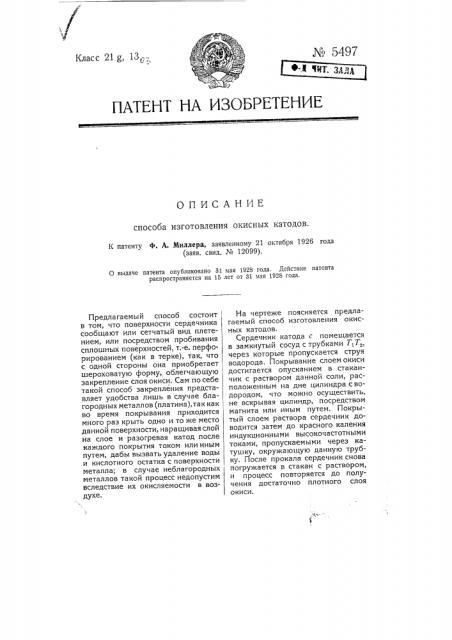 Способ изготовления окисных катодов (патент 5497)