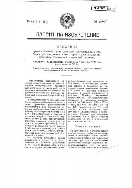 Приспособление к электрическим измерительным приборам для получения некоторой части шкалы измененных отклонений подвижной системы (патент 8287)