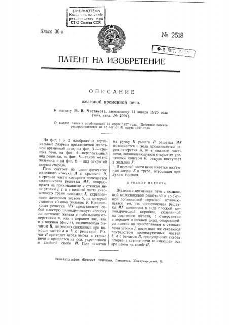 Железная временная печь (патент 2518)
