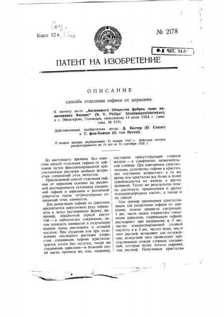 Способ отделения гафния от циркония (патент 2178)