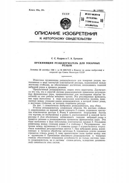 Пружинящий резцедержатель для токарных резцов (патент 118683)