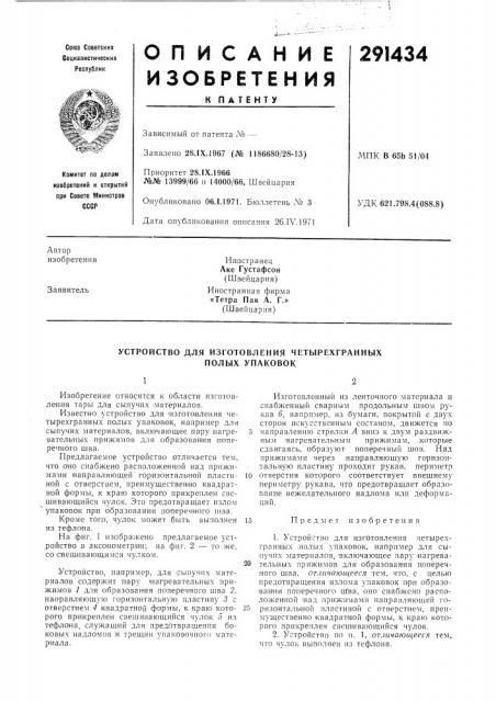 Патент ссср  291434 (патент 291434)