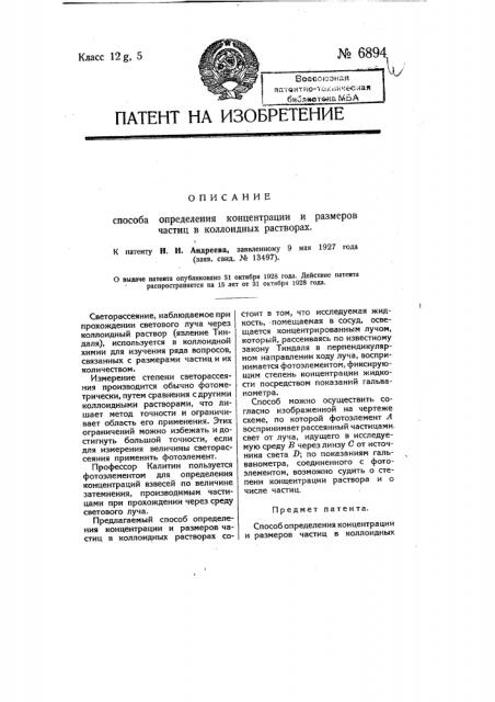 Способ определения концентрации и размеров частиц в коллоидных растворах (патент 6894)