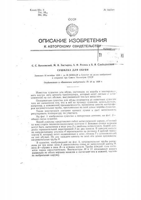 Сушилка для обуви (патент 122709)