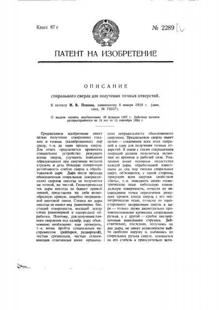 Спиральное сверло для получения точных отверстий (патент 2289)