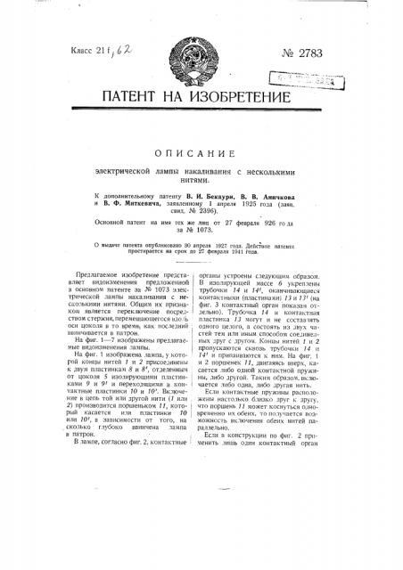 Электрическая лампа накаливания с несколькими нитями, как дополнительный патент к патенту № 1073 (патент 2783)