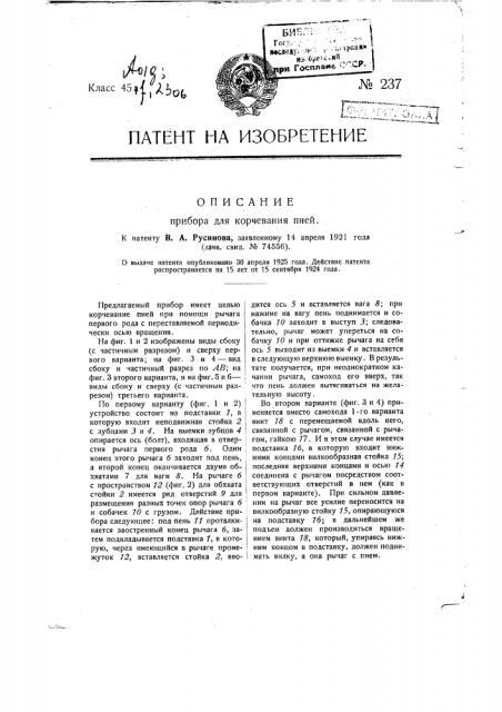 Прибор для корчевания пней (патент 237)