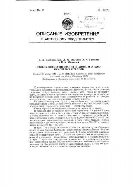 Способ конвертирования медных и медно-никелевых штейнов (патент 120646)