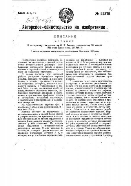 Метчик (патент 25378)
