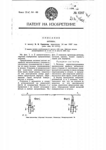 Антенна (патент 6207)