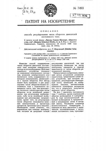 Способ регулирования числа оборотов двигателей постоянного тока (патент 7493)