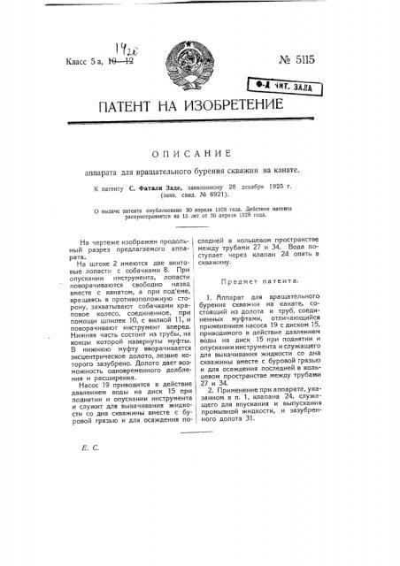 Аппарат для вращательного бурения скважин на канате (патент 5115)