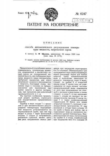 Способ автоматического регулирования температуры жидкости, нагреваемой паром (патент 6247)