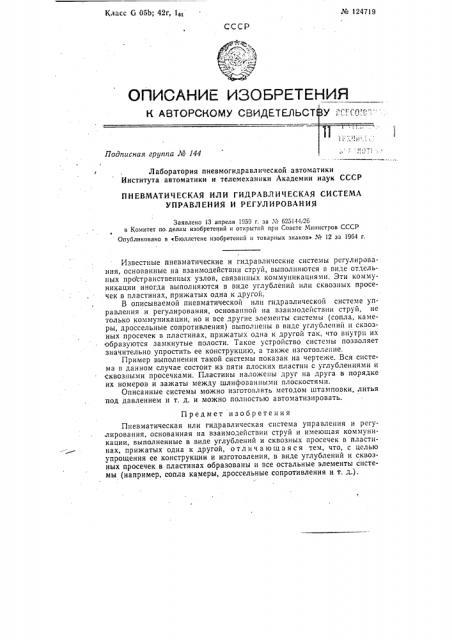 Патент ссср  124719 (патент 124719)