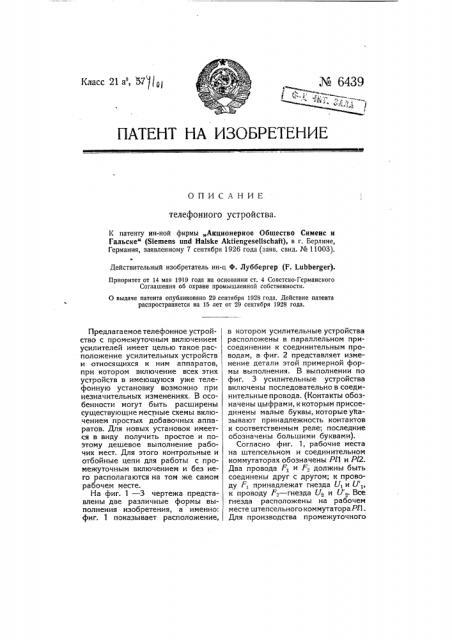 Телефонное устройство (патент 6439)