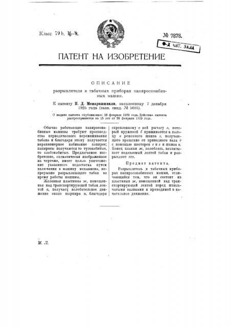 Разрыхлитель в табачных приборах папиросонабивных машин (патент 7878)