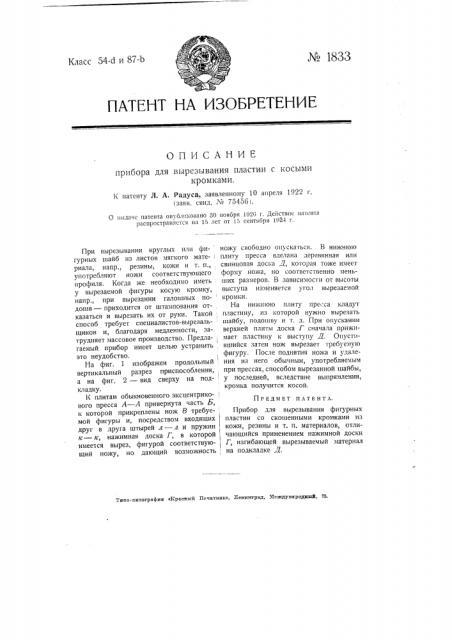 Прибор для вырезывания пластин с косыми кромками (патент 1833)