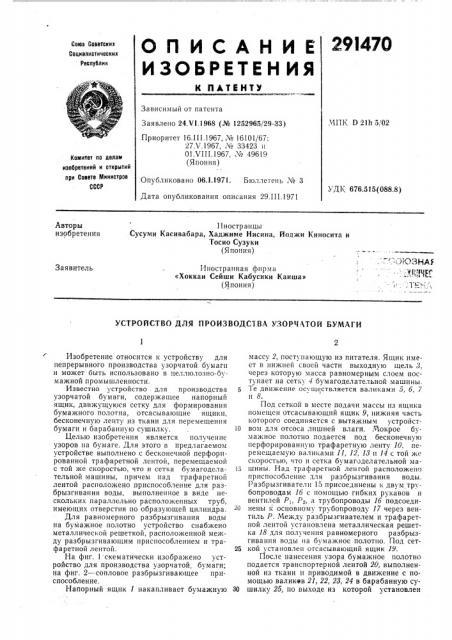 Патент ссср  291470 (патент 291470)