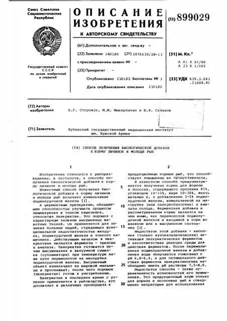 Способ получения биологической добавки к корму личинок и молоди рыб (патент 899029)