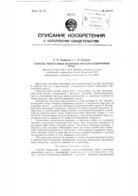 Способ опрессовки колонны эксплуатационных труб (патент 120195)