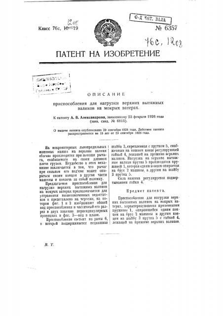 Приспособление для нагрузки верхних вытяжных валиков на мокрых ватерах (патент 6357)