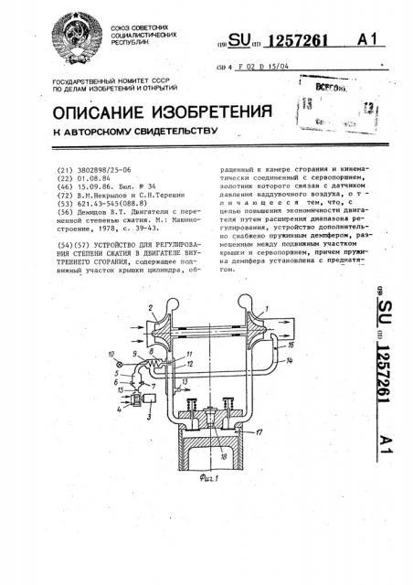 Устройство для регулирования степени сжатия в двигателе внутреннего сгорания (патент 1257261)