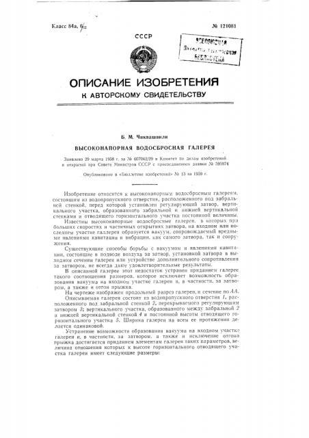 Высоконапорная водосбросная галерея (патент 121081)