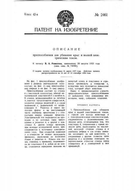 Приспособление для убивания крыс и мышей электрическим током (патент 2461)