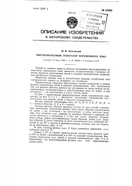 Высоковольтный генератор переменного тока (патент 82862)