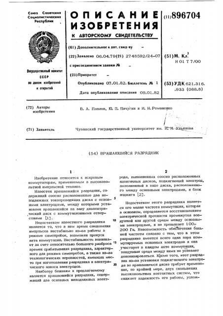 Вращающийся разрядник (патент 896704)