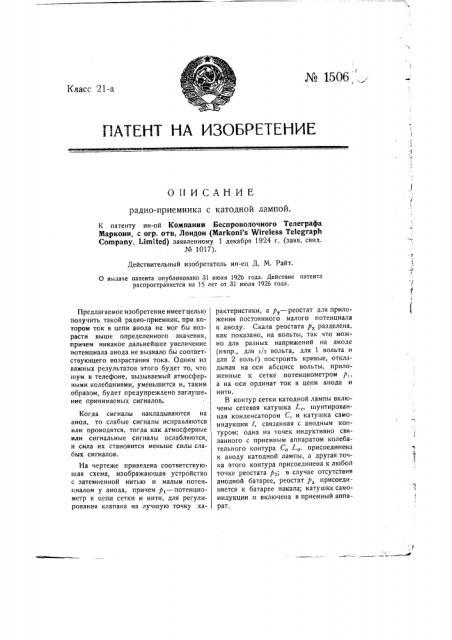 Радиоприемник с катодной лампой (патент 1506)