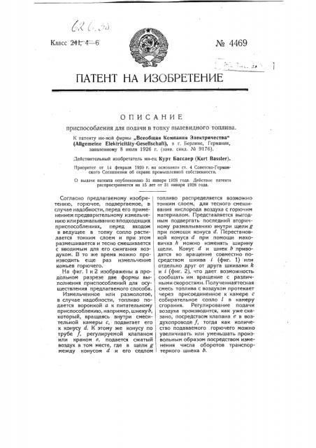 Приспособление для подачи в топку пылевидного топлива (патент 4469)