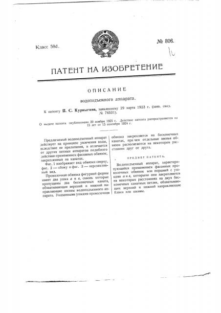Водоподъемный аппарат (патент 806)